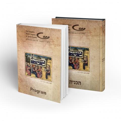 הקונגרס העולמי למדעי היהדות
